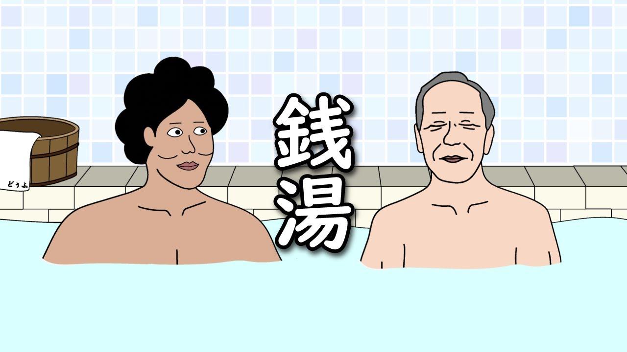 【アニメ】昼間っから銭湯に行ってストレスを溜め込むやつwwwwwwwwwwwwww