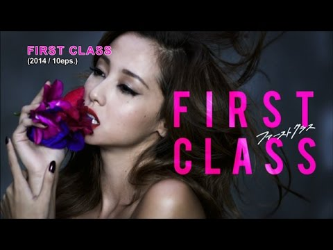 FIRST CLASS 2 - Trailer 【Fuji TV Official】