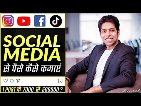 How to Earn Money From Social Media | पैसे कैसे कमाएं | By Him eesh Madaan