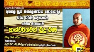 Hiru FM - Esala Pohoda Hiru Dharma Deshanawa - 2016-07-19 - Aashcharyamath Budu Bana
