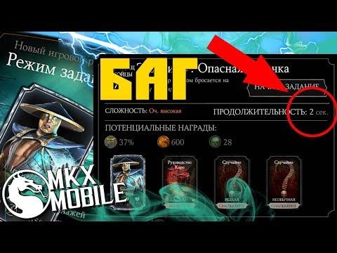 БАГ: СЕКУНДНЫЕ ЗАДАНИЯ - МНОГО ДУШ И ПЕРСОНАЖЕЙ • ВСЕ РАБОЧИЕ БАГИ • Mortal Kombat X Mobile