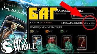 БАГ: СЕКУНДНЫЕ ЗАДАНИЯ + ВСЕ РАБОЧИЕ БАГИ • Mortal Kombat X Mobile