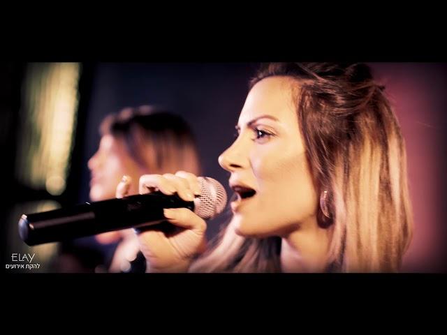 קאבר Je T'aime   איליי הפקות, זמרות וזמרים לאירועים. להזמנות חייגו: 072-3954126