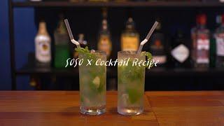 홈칵테일 : 모히또 만들기 - Mojito Cockta…