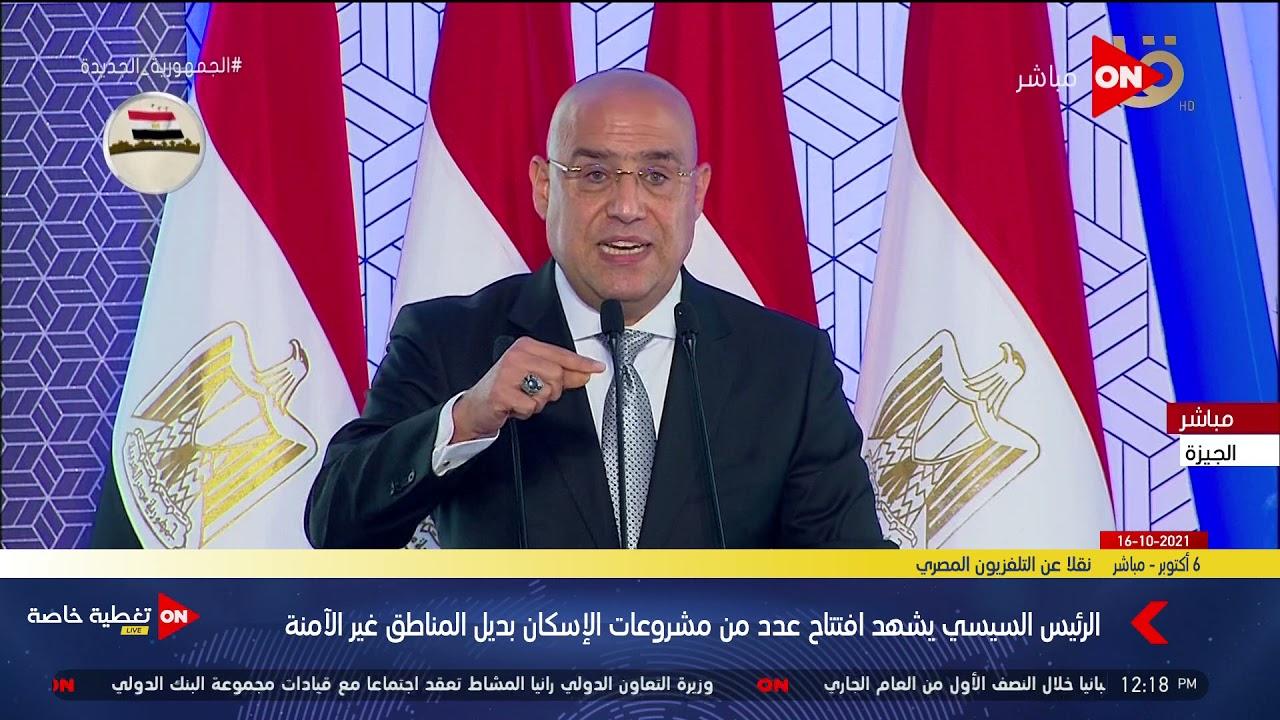 وزير الإسكان: حصول مصر على جائزة الأمم المتحدة للمستوطنات البشرية لعام 2021  - نشر قبل 12 ساعة