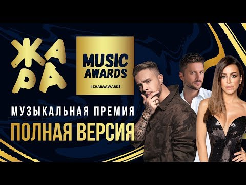 ЖАРА MUSIC AWARDS