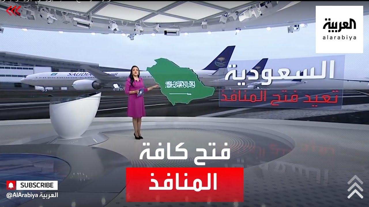 السلطات السعودية تعيد فتح المنافذِ البرية والجوية والبحرية  - نشر قبل 7 ساعة