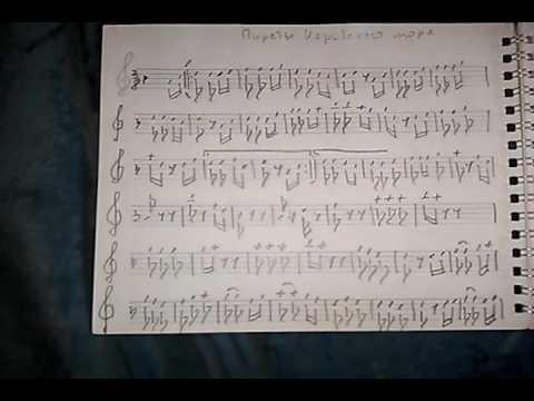 Ноты Для Скрипке Пираты Карибского Моря