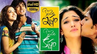 Konchem Istam Konchem Kastam Full Movie || Siddharth, Tamanna