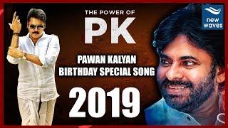 Janasena Chief Pawan Kalyan Birthday Special Song 2019   Power Of Power Star   New Waves