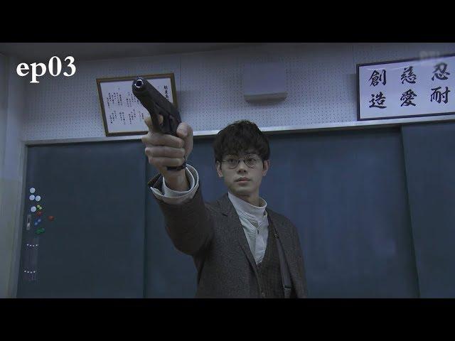 【A班】女生离奇身亡,班主任竟将枪口对准了班上的28名学生《三年A班03》