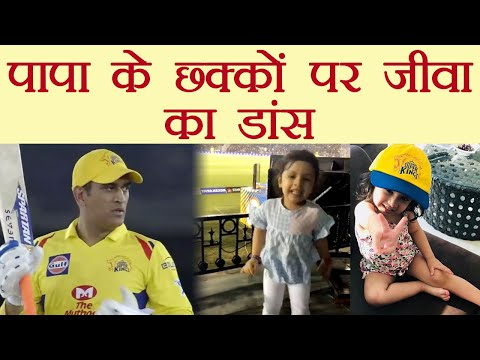 IPL 2018: Ziva Dhoni dances on MS Dhoni Sixes during CSK match, Watch Viral Video | वनइंडिया हिंदी