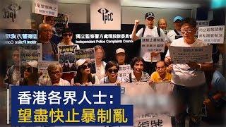香港各界人士:望尽快止暴制乱 | CCTV