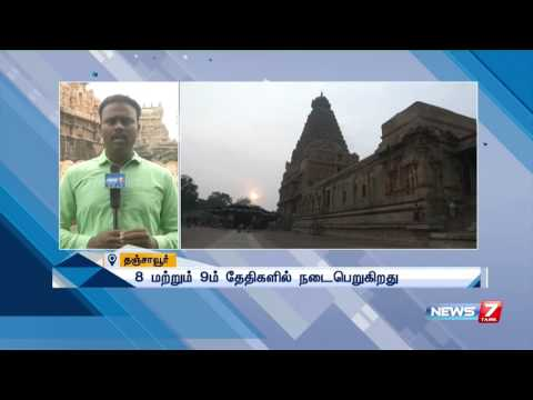 1031 Sadhaya Vizha of King Raja Raja Cholan to be held tomorrow | News7 Tamil