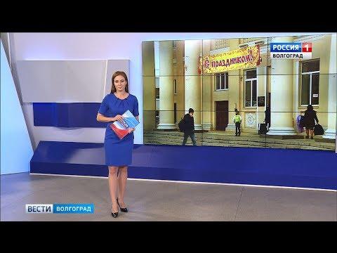 Вести-Волгоград. Выпуск 29.11.19 (17:00)