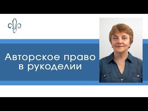 видео: Авторское право в рукоделии