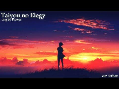 【icchan】 たいようの哀悼歌 | Taiyou no Elegy【歌ってみた】