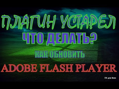 Плагин устарел что делать?Как обновить ADOBE FLASH PLAYER
