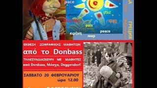 Выставка антивоенных детских рисунков в Центре Достоевского