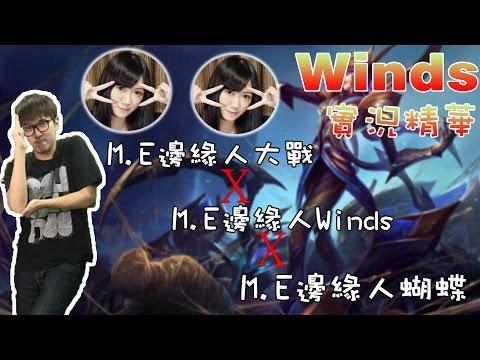 【Winds】實況精華 - 魔競學長Winds與學妹蝴蝶兒的頂尖對決 (By Yachan)