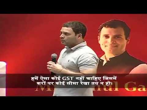 Congress VP Rahul Gandhi on GST