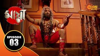 Maya - Episode 03 | 28 Aug 19 | Sun Bangla TV Serial | Bengali Serial