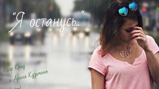 Егор Крид - Я останусь (cover by Makarova Dasha)