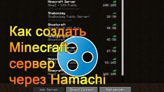 как сделать сервер hamachi