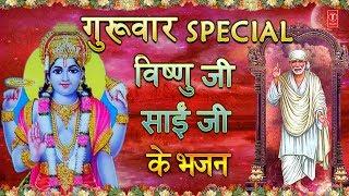 गुरुवार Special भजन I विष्णु जी साईं जी के भजन I Sai Dhun, Vishnu Bhajan, Badrinath Amritwani