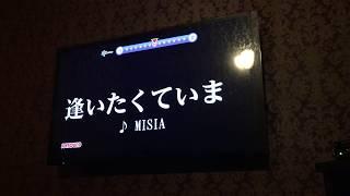 カラオケ動画☆ エコー10です ⑮逢いたくていま/ MISIA ドラマの主題歌で...