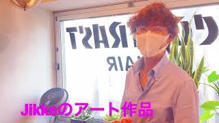 アート作品 Jikkoの美しいということ モダンアート 彫刻 動くヘアカタログ CONTRAST HAIR 山田実行 Jikko Yamada ジッコウ ヤマダ 渋谷 美容室
