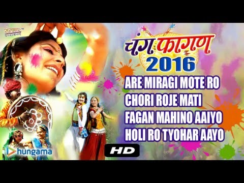 Nonstop Rajasthani Fagun Song 2016 | AUDIO JukeBox | MP3 Songs | फागुन गीत | Nonstop Fagun Hits