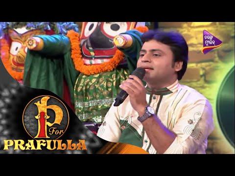 P for Prafulla | Ahe Dukhahari | Odia Bhajan Song by Rabindra | Tarang Music