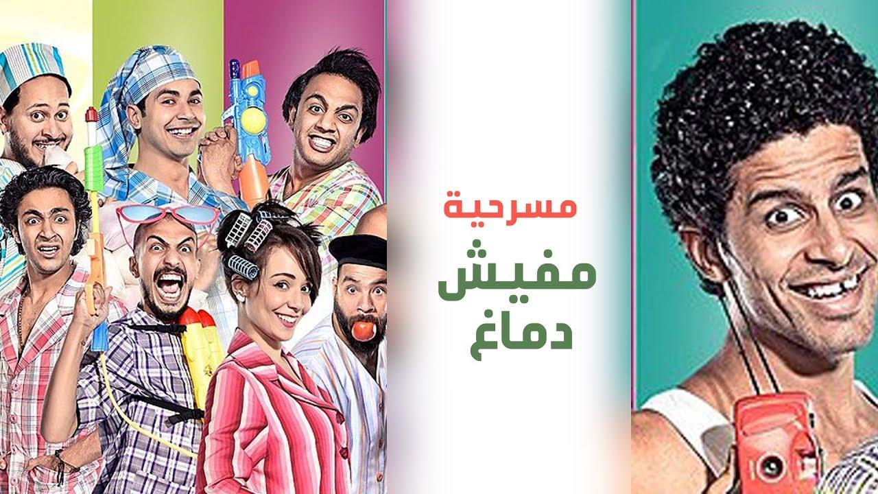 مسرح مصر - مسرحية  مفيش دماغ