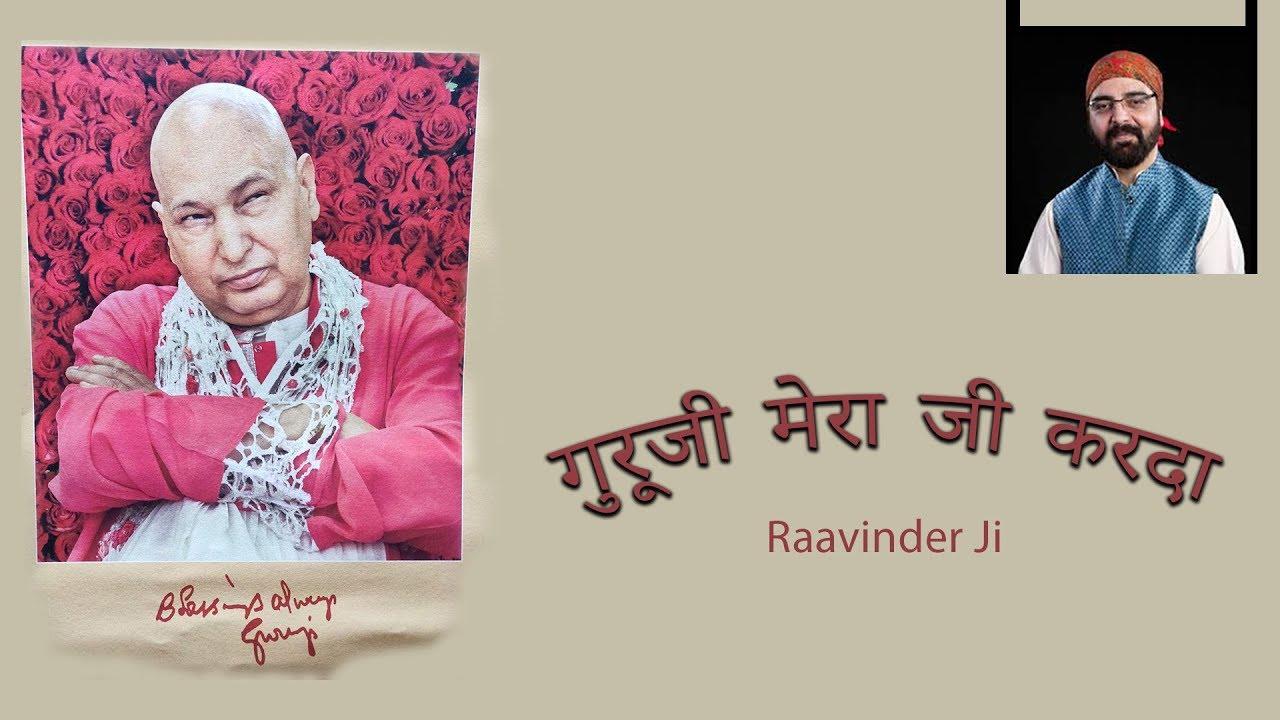Hathan Diyan Lakeeran Surinder Sagar Guruji Latest Bhajan HD