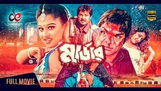 Murder | New Bangla Movie 2019 | Alexander Bo | Munmun | Misha Sawdagor | Moyuri | Bangla Cinema