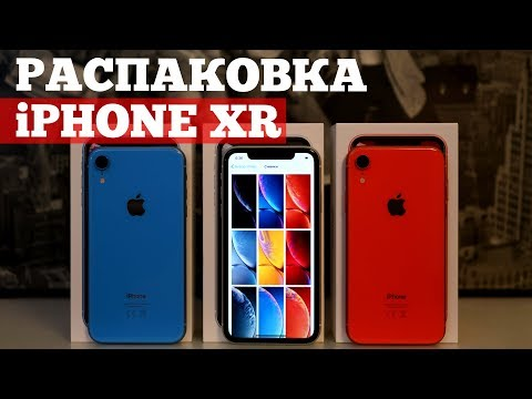 Распаковка iPhone Xr и ТЕСТ камеры