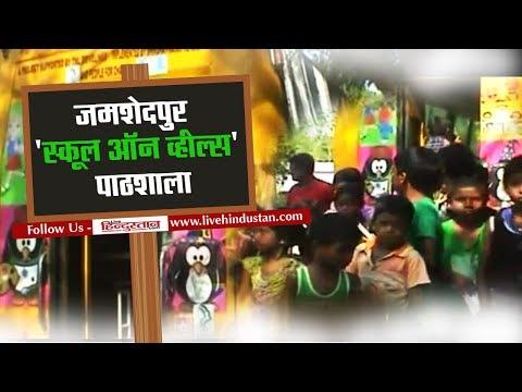 On Wheels School in Jamshedpur II जमशेदपुर : 'स्कूल ऑन व्हील्स' पाठशाला