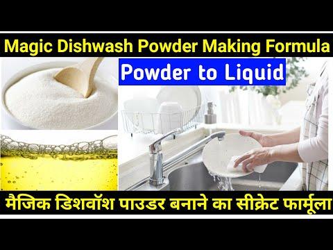 magic-dishwash-powder-|-dishwash-powder-making-formula-|-dishwash-liquid-|-dishwash-powder-to-liquid