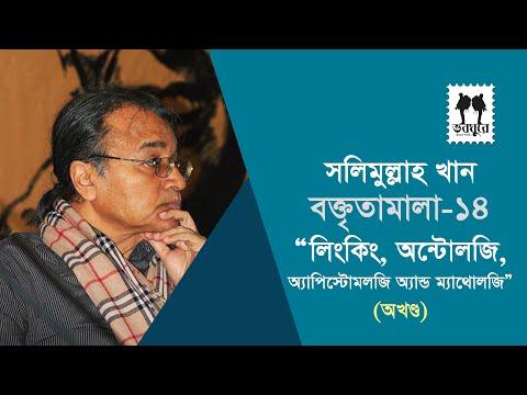 Salimullah Khan boktitamala full Part-14