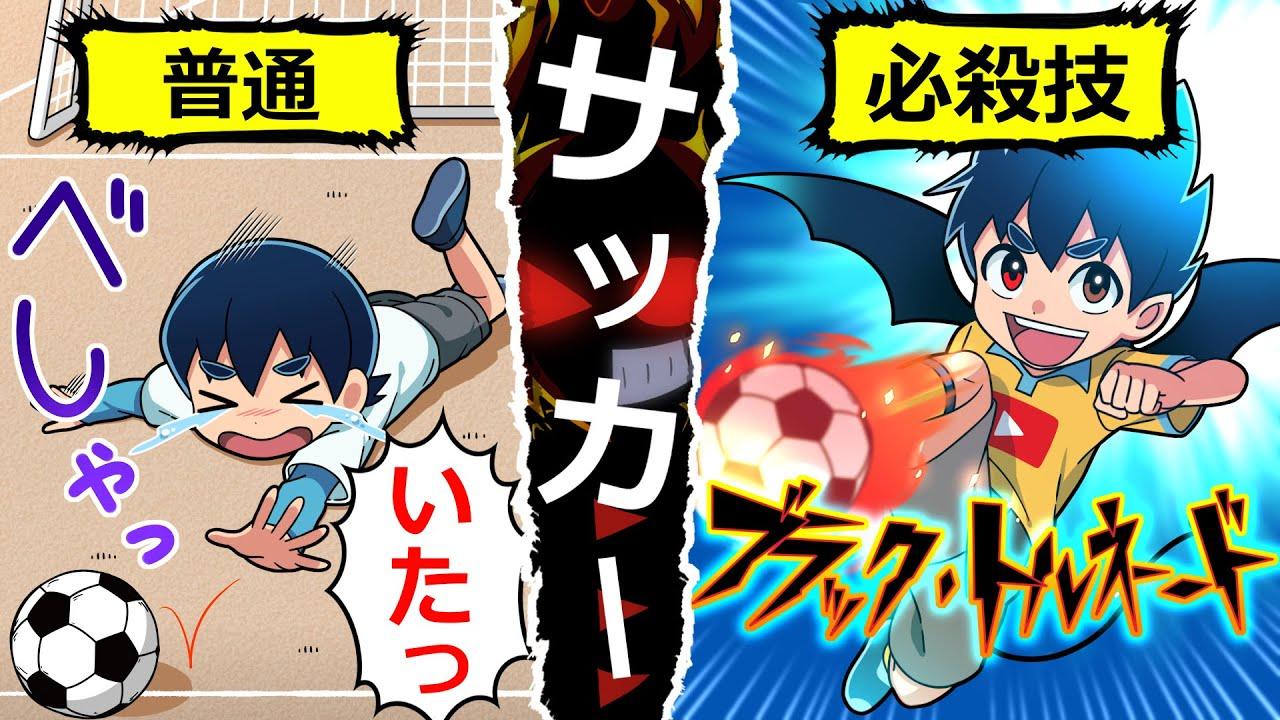 【アニメ】必殺技を繰り出すサッカーをやってみたらどうなるのか?