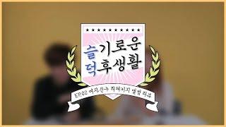 [슬기로운 덕후생활] EP.02 여자친구 리패키지 앨범 리뷰 : 여친이들의 최!!!초!!! 리패키지 앨범 개봉기