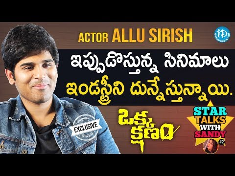 Exclusive Interview with Allu Sirish of Okka Kshanam || Star Talks With Sandy #2 || #614