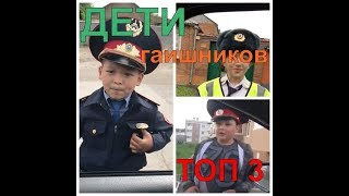 Дети гаишников -ТОП 3 приколы с ГАИ