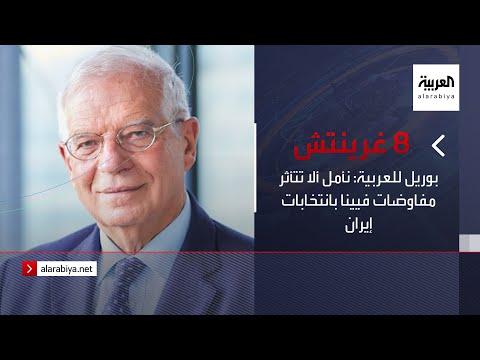 نشرة 8 غرينتش | بوريل للعربية: نأمل ألا تتأثر مفاوضات فيينا بانتخابات إيران  - نشر قبل 2 ساعة