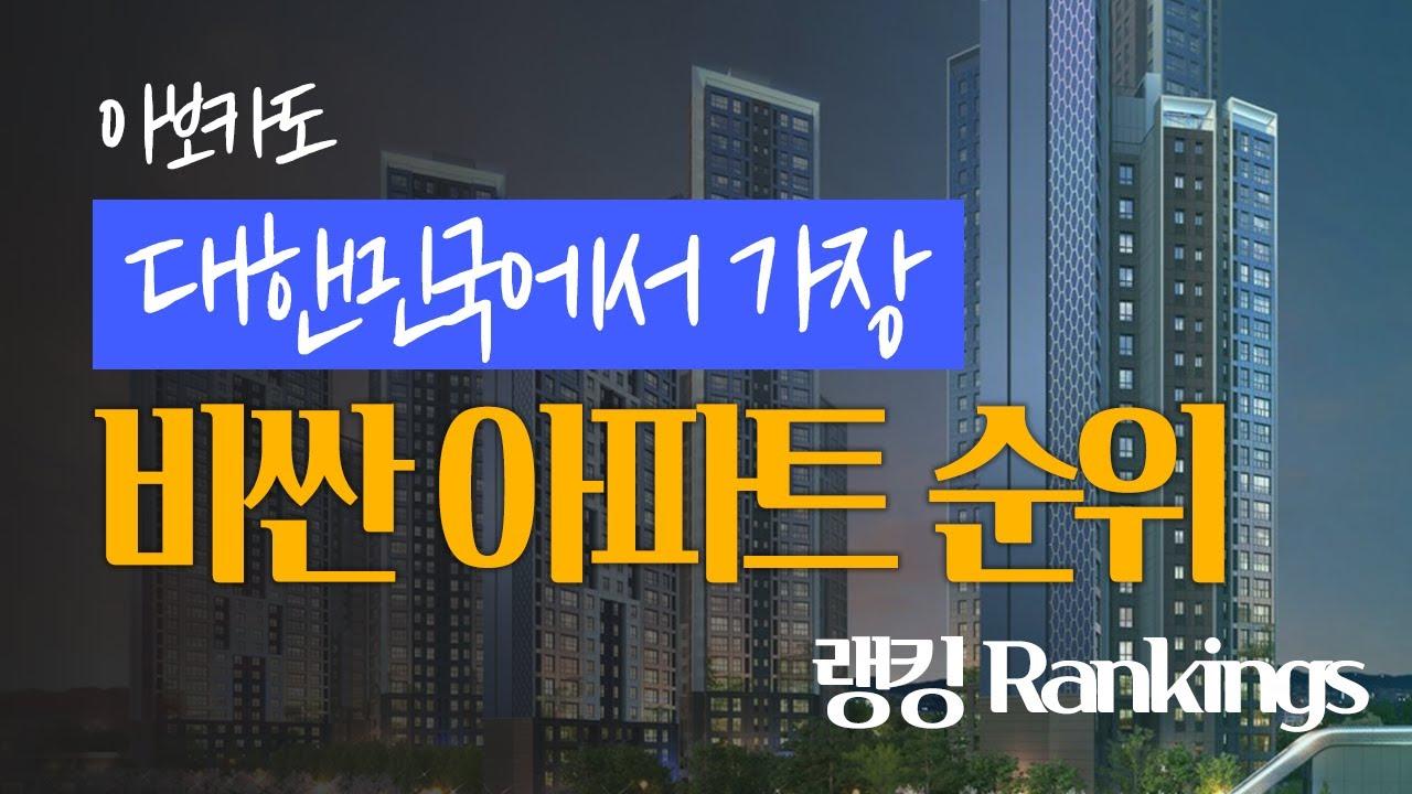 TOP 10 | 한국에서 가장 비싼 아파트 순위