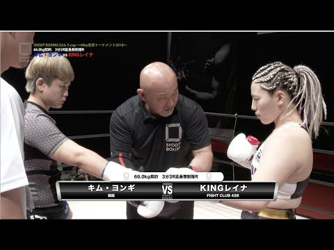 SHOOT BOXING Girls S-cup2018] ...