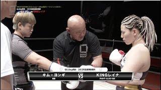 [SHOOT BOXING Girls S-cup2018] KINGレイナ vs キム・ヨンギ ダイジェスト