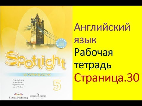 Английский язык 5 класс Рабочая тетрадь Страница.30