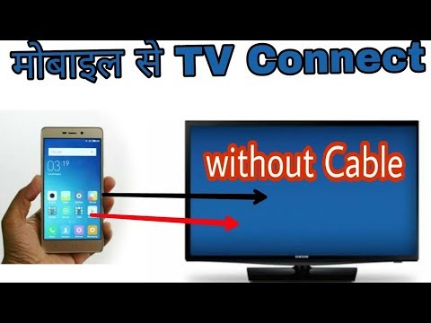 How To Connect Mobile With TV || With 💯 % Proof ✓